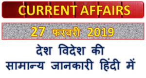 27 February 2019 current affairs | Gk today | Gk question
