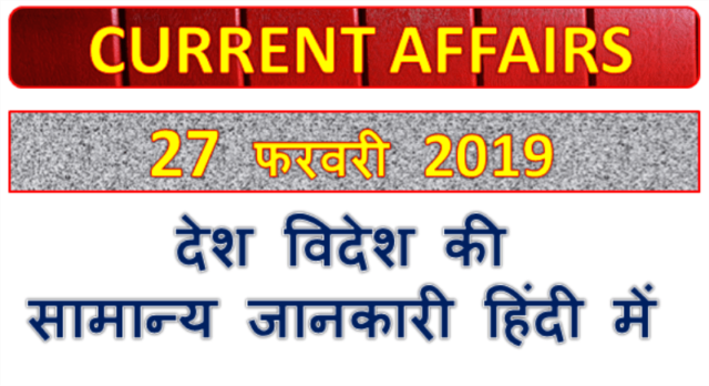 27 February 2019 current affairs   Gk today   Gk question