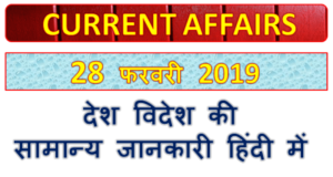 28 February 2019 current affairs | Gk today | Gk question