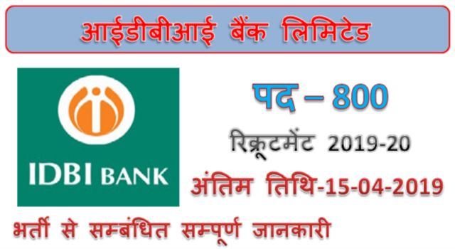 Idbi bank jobs 2019 | 800 Executive Assistant Manager Jobs