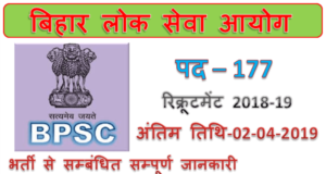 BPSC Recruitment 2019 | 177 Civil Electrical Assistant Engineer Jobs