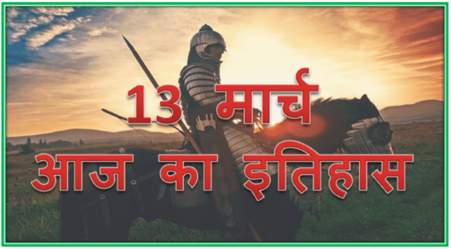 13 March History | Today in history Hindi