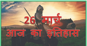 26 March History   Today in history Hindi