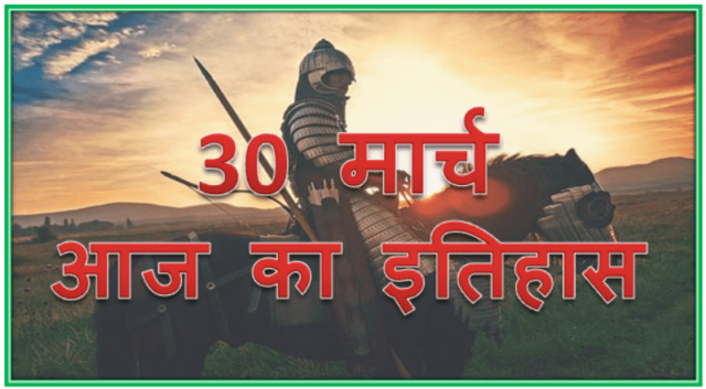 30 March History | Today in history Hindi