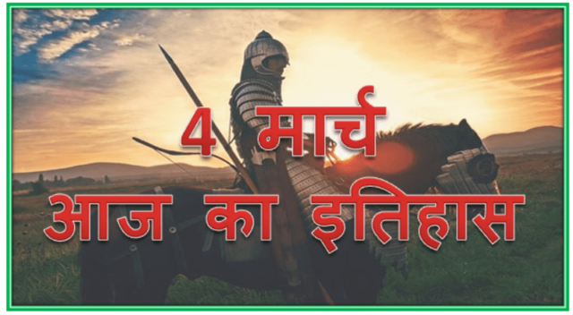 4 March History | Today in history Hindi
