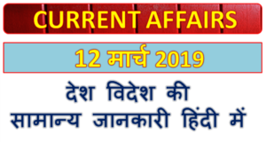 12 March 2019 current affairs | Gk today | Gk question