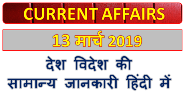 13 March 2019 current affairs | Gk today | Gk question
