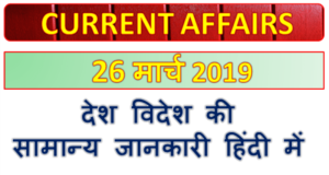 26 March 2019 current affairs   Gk today   Gk question