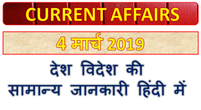 4 March 2019 current affairs | Gk today | Gk question