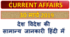 30 March 2019 current affairs | Gk today | Gk question