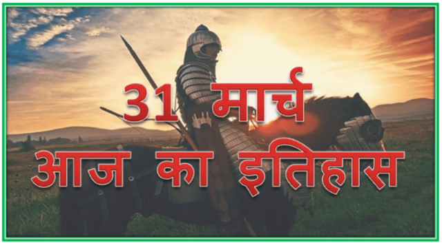 31 March History   Today in history Hindi