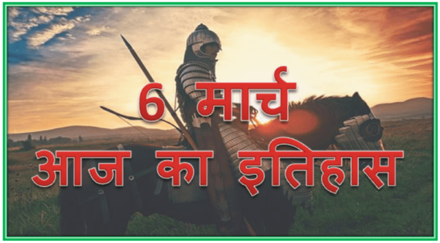 6 March History | Today in history Hindi