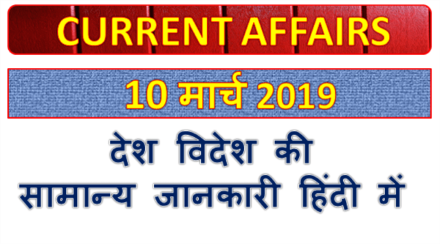 10 March 2019 current affairs | Gk today | Gk question
