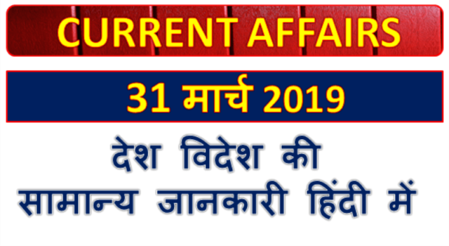 31 March 2019 current affairs | Gk today | Gk question