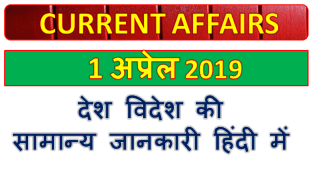 1 April 2019 current affairs | Gk today | Gk question