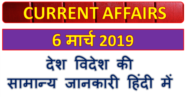 6 March 2019 current affairs | Gk today | Gk question