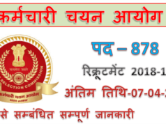 Ssc recruitment 2019 | 878 Ayurveda Homeopathic Assistant Jobs