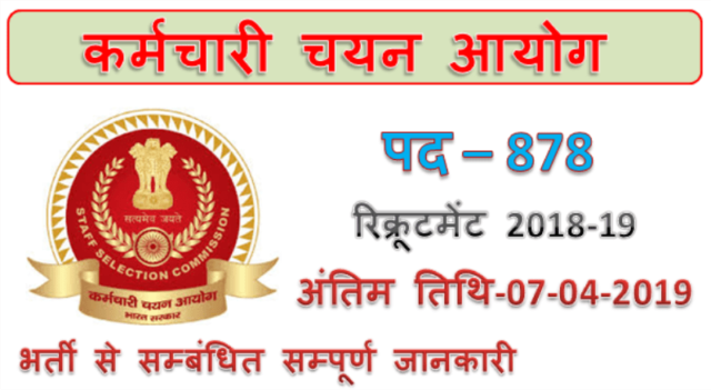 Ssc recruitment 2019   878 Ayurveda Homeopathic Assistant Jobs