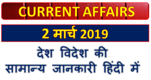 2 March 2019 current affairs | Gk today | Gk question