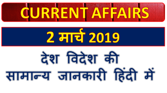 2 March 2019 current affairs   Gk today   Gk question
