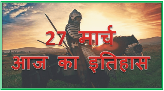 27 March History   Today in history Hindi