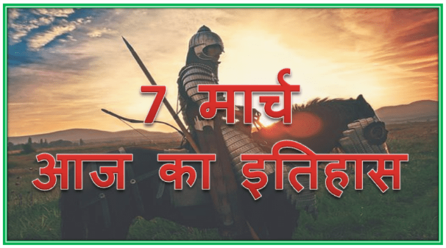 7 March History | Today in history Hindi