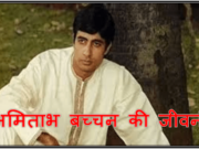 Amitabh bachchan biography hindi
