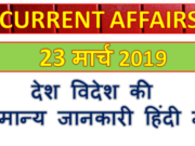 23 March 2019 current affairs | Gk today | Gk question