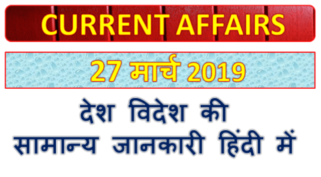 27 March 2019 current affairs | Gk today | Gk question