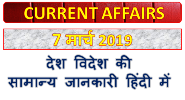 7 March 2019 current affairs | Gk today | Gk question