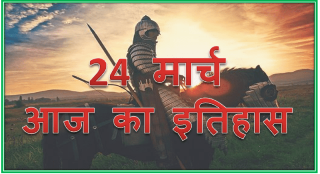24 March History | Today in history Hindi