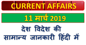 11 March 2019 current affairs | Gk today | Gk question