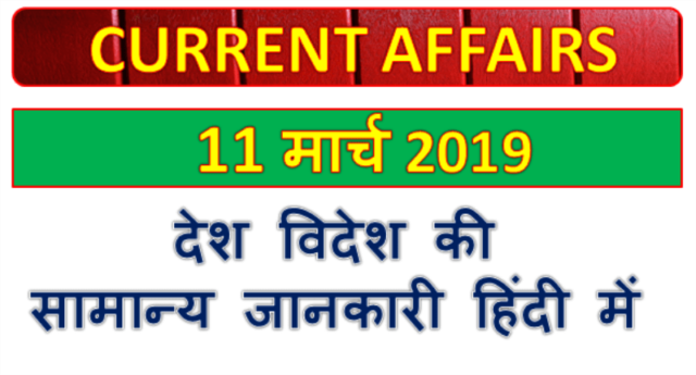 11 March 2019 current affairs   Gk today   Gk question