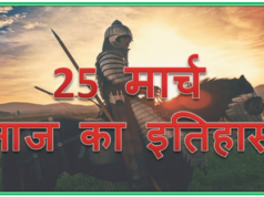 25 March History | Today in history Hindi