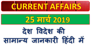 25 March 2019 current affairs | Gk today | Gk question