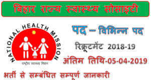 Health society bihar job 2019 | Various Manager Coordinator Jobs