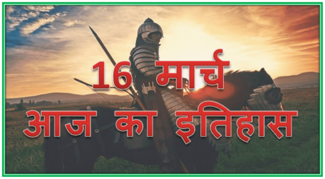16 March History | Today in history Hindi