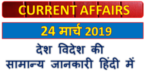 24 March 2019 current affairs | Gk today | Gk question