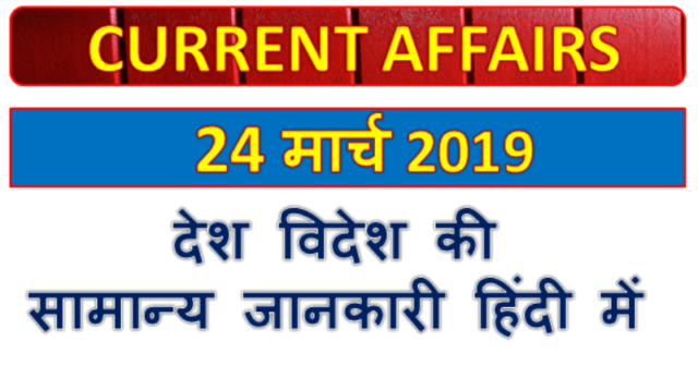 24 March 2019 current affairs   Gk today   Gk question