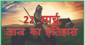 22 March History | Today in history Hindi