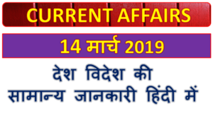 14 March 2019 current affairs | Gk today | Gk question