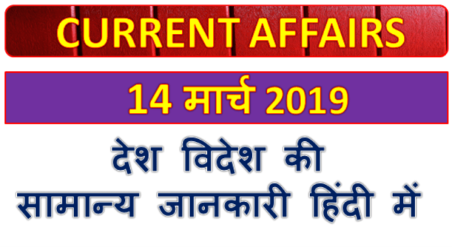 14 March 2019 current affairs   Gk today   Gk question