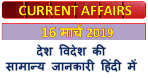 16 March 2019 current affairs | Gk today | Gk question