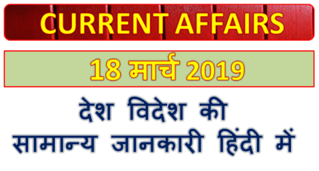 18 March 2019 current affairs | Gk today | Gk question
