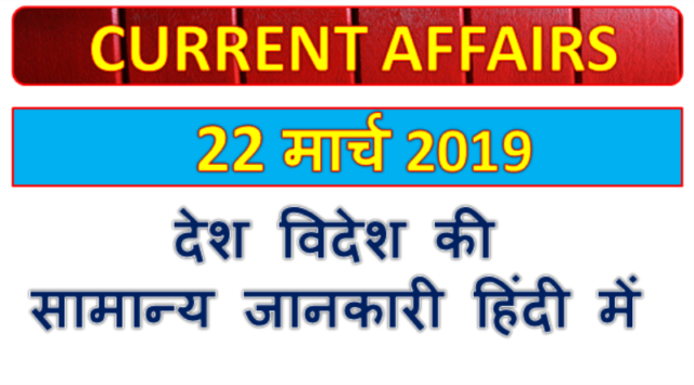 22 March 2019 current affairs | Gk today | Gk question
