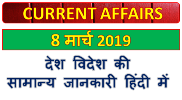 8 March 2019 current affairs | Gk today | Gk question