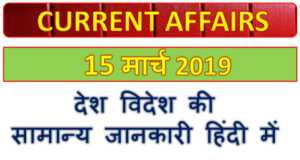 15 March 2019 current affairs | Gk today | Gk question