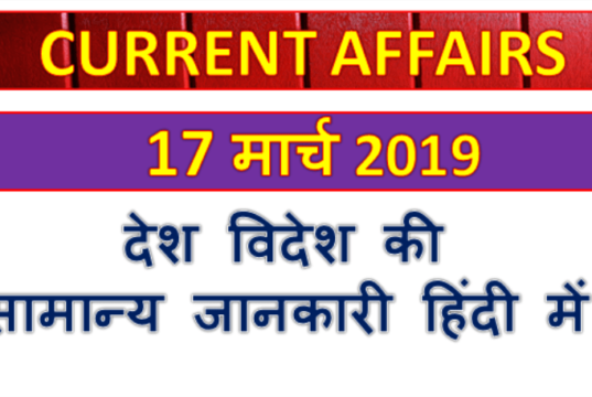 17 March 2019 current affairs   Gk today   Gk question