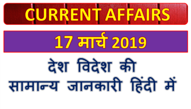 17 March 2019 current affairs | Gk today | Gk question