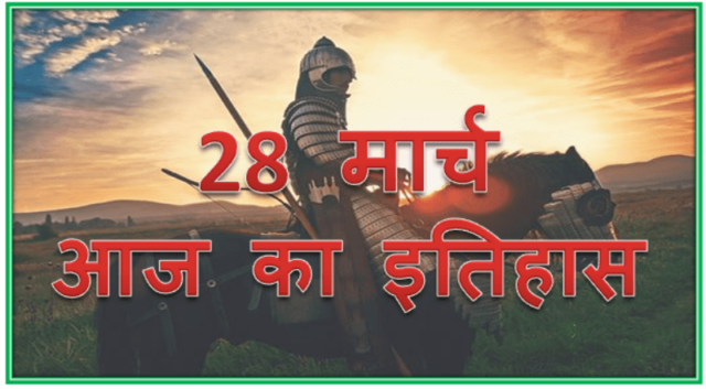 28 March History | Today in history Hindi